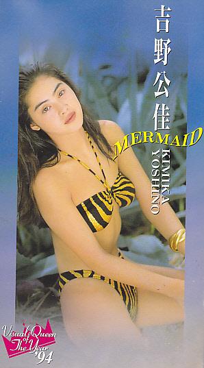 90年代アイドル水着,90's Videos, Bikini, Kimika Hoshino 吉野公佳, Kimika Yoshino, Mizugi, Swimsuit, Visual Queen of The Year, 吉野公佳