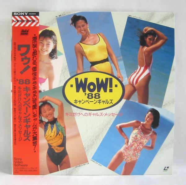 80年代アイドル水着 キャンペーンギャルズ 田中みゆき、デビー、新井由美子、菅原マリア、細井正美