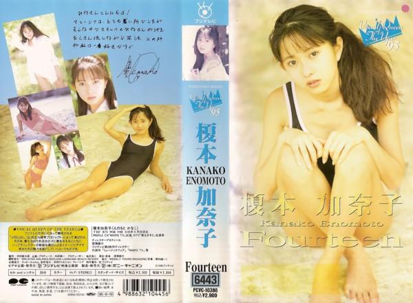 90年代アイドル水着,90's Videos, Bikini, Idol, Kanako Enomoto, Kanako Enomoto 榎本加奈子, Swimsuit, Visual Queen of The Year, ビキニ, 榎本加奈子, 水着